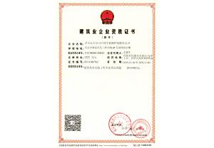 机电三级证书